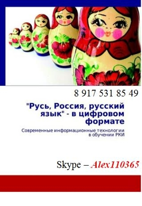 Для иностранцев not a russin tutor а
